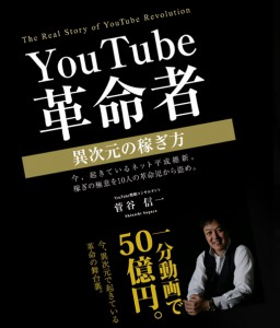 【You Tube 1分動画で50億円!!】