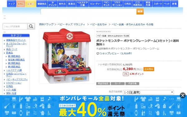 【見た!?最大40%還元祭!!】