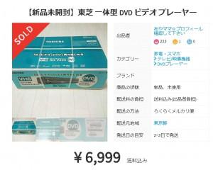 【6,999円が44,500円で売れる!?】