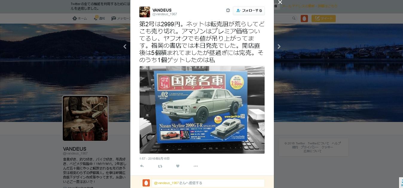 【ウマい!定価1,299円がAmazonで6,000円!!】